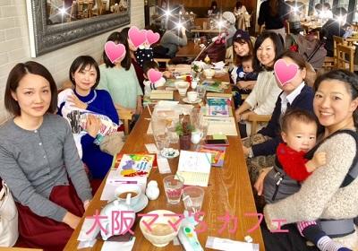 2017.02.23 大阪ママ'S カフェ