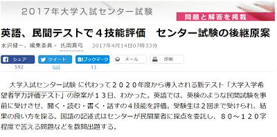 ニュース記事 大学入試